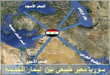 سوريا-والبحار-الخمسة